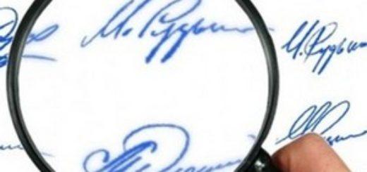 Почерковая экспертиза и ее место в суде