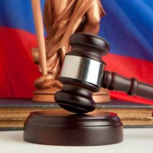 Каковы правила проведения судебных экспертиз в РФ