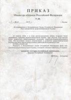 Правовая экспертиза в Москве