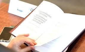 Понятие правовой экспертизы документов